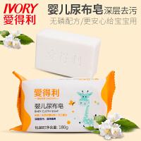 婴儿尿布皂宝宝洗衣皂污渍皂固体肥皂180g新生儿肥皂BA-311