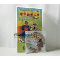 中华勤学故事-大型动画系列片[1-52集](10VCD) 儿童卡通片 少儿动画片 光盘 视频