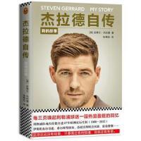 杰拉德自传 正版 史蒂文杰拉德(Steven Gerrard) ;张隽恺 9787559407566