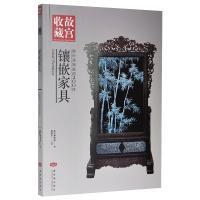 你应该知道的200件镶嵌家具 故宫博物院出版旗舰店书籍 收藏鉴赏 纸上故宫