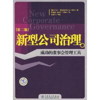 新型公司治理:第二版