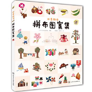 四季物语拼布图案集(pdf+txt+epub+azw3+mobi电子书在线阅读下载)