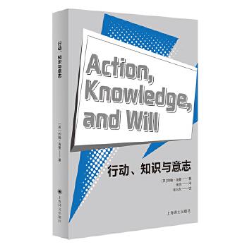 行动、知识与意志(pdf+txt+epub+azw3+mobi电子书在线阅读下载)