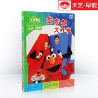 芝麻街 英语DVD 幼儿学英语幼儿童早教左右脑大开发3DVD