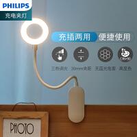 【618持续放价】飞利浦(PHILIPS)LED台灯 酷云 学生阅读护眼灯 床头卧室学习护眼灯