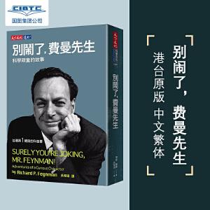 【现货】港台原版 中文繁体 新版装帧  别闹了,费曼先生:科學頑童的故事 (第6版) 理查.P.费曼 Richard P. Feynman 一本理科生写给世界的情书 五月天 阿信书单