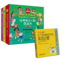语感启蒙经典英文儿歌图画书套装 赠吴敏兰《绘本123,每个妈妈都能胜任的英语启蒙》