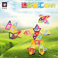 信必达 迷你智慧磁力片玩具 磁力片积木益智3D搭建早教磁铁积木