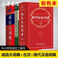 现代汉语词典第7版+古汉语常用字字典第5版+成语大词典彩色 商务印书馆出版社小初高中学生考教辅工具正版