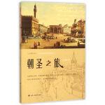 朝圣之旅,王文澜,甘肃人民美术出版社9787552703580
