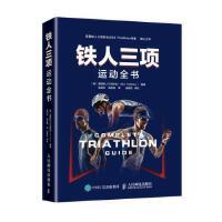 铁人三项运动全书[美]美国铁人三项协会(USA Tria人民邮电出版社9787115495389【直发】