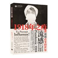【正版�F�】1918年之疫:被流感改�的世界 [英]�P瑟琳阿�Z德著田�W �g 9787544497695 上海教育出版社
