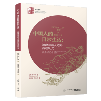 中国人的日常生活:福建河流及道路沿途风光