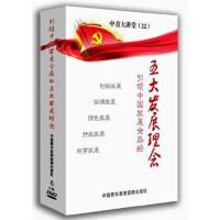 引领中国发展全局的五大发展理念6DVD培训视频光盘