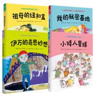 4册 祖母的纽扣盒+伊万的奇思妙想 +我的秘密基地+小矮人星球 培养系列儿童儿童情绪管理发展心理学 3-8岁儿童绘本亲