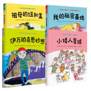 4册 祖母的纽扣盒+伊万的奇思妙想 +我的秘密基地+小矮人星球  培养系列儿童儿童情绪管理发展心理学 3-8岁儿童绘本亲子教育