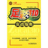 【新书店正版】足彩310实战指南 陈育云,毕延军 中国经济出版社