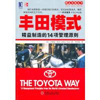 丰田模式:精益制造的14项管理原则,杰弗瑞・莱克,机械工业出版社9787111330134