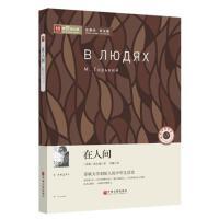 新���x之旅 在人�g (�K�)高��基 中��文�出版社 9787505988170
