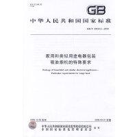 家用和�似用途�器包�b 吸油���C的特殊要求
