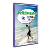 初中英语听听读读 2