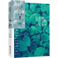 第28个春天的卡布奇诺(集新中国70年以来小小说创作之大成,冯骥才、陈世旭、梁晓声,国家发展中的小人物、小事件、小细节