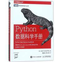 Python数据科学手册 (美)杰克・万托布拉斯(Jake VanderPlas) 著;陶俊杰,陈小莉 译