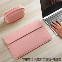 苹果笔记本macbook pro电脑13.3寸air内胆包15保护套12皮套女mac 玫瑰粉+电源包 11寸