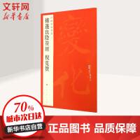 褚遂良阴符经倪宽赞(48) 上海书画出版社
