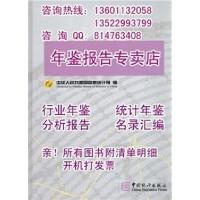 2010中国地产金融蓝皮书