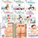 全套9册小鸡鸡的故事+乳房的故事+请不要随便摸我6册+呀屁股 自我保护意识 3-4-5-6周岁幼儿园早教认知图画书 儿