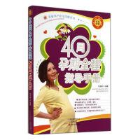 【二手旧书9成新】【正版现货】40周孕期全程指导手册/家庭孕产育儿保健丛书 刘文希 9787554207505 中原农