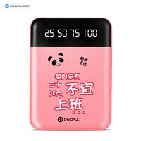 【当当自营】pivoful浦诺菲熊猫 10000毫安移动电源个性化语言喷绘LED手电筒屏显 樱花粉色