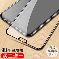 华为p20 p30 por钢化膜pro玻璃膜mate10全屏Nova3手机贴膜mate20 X防指纹 [华为P20 双