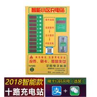 电动车充电站10路充电桩智能微信扫码投币小区电瓶车充电器