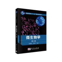 微生物学(第二版)