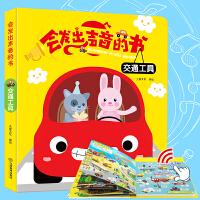 宝宝点读认知发声书0-3岁会说话的有声书交通工具绘本早教书籍0-3-6岁玩具书儿童双语启蒙认知翻翻书看图识物有声绘本故