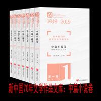 1949-2019 新中国70年文学作品文库:中篇小说卷(共7卷) 9787517130833 中国言实出版社