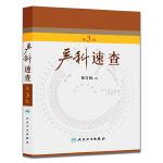 产科速查(第3版) 张方林 人民卫生出版社