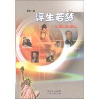 浮生若梦:从唐山到金山,林东,广东省出版集团,广东人民出版社9787218071503