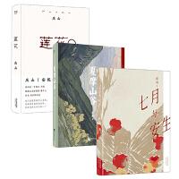 庆山安妮宝贝套装三册 七月与安生 莲花 2020版 夏摩山谷 文学小说