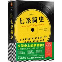 七杀简史(文学史上的新物种!狂揽世界文坛32项小说大奖!2015布克奖作品!)