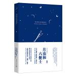 月亮和六便士 软精装 名师注释英文原版