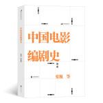 中国电影编剧史 北京电影学院名师专家联合撰写 讲述百余年中国电影编剧创作历史