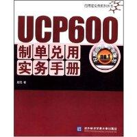 【旧书二手书八成新】UCP600制单兑用实务手册