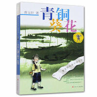 青铜葵花 曹文轩纯美小说系列 儿童读物 小学生必读课外书籍 青少年文学畅销书籍