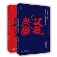 白崇禧将军身影集9787549514380 白先勇 广西师范大学出版社