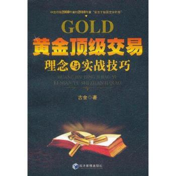 黄金*交易理念...