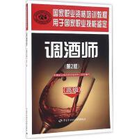 调酒师(第2版)高级 中国就业培训技术指导中心 组织编写