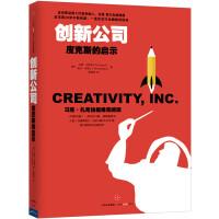 创新公司:皮克斯的启示 中信出版社 [美]艾德・卡特姆(Ed Catmull)  埃米・华莱士(Amy Wal新华书店正版图书